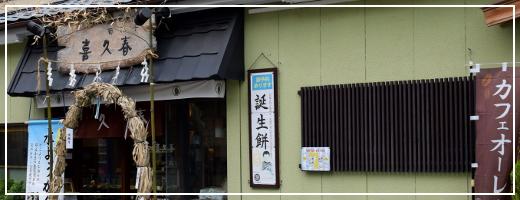 菓子処『喜久春』のホームページへのリンク