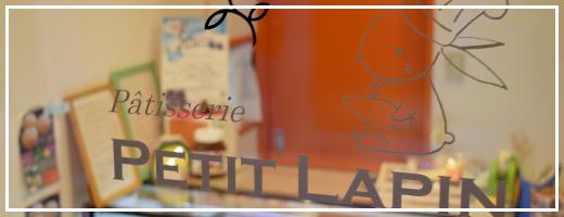 タルトとフランス菓子の専門店「プチ・ラパン」のホームページへのリンク